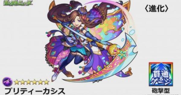 【モンスト】新たなメダル引換モンスター「カシス」が追加決定!【速報】