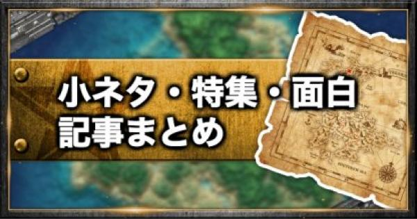 【荒野行動】まとめニュース速報【小ネタ・特集】