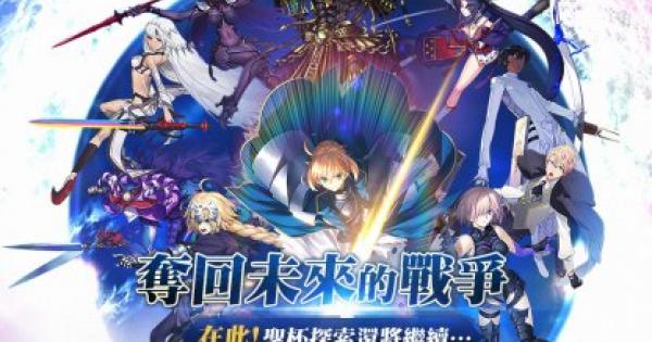 【FGO】台湾版で終局特異点が開幕!現実で魔神柱も出現中!?