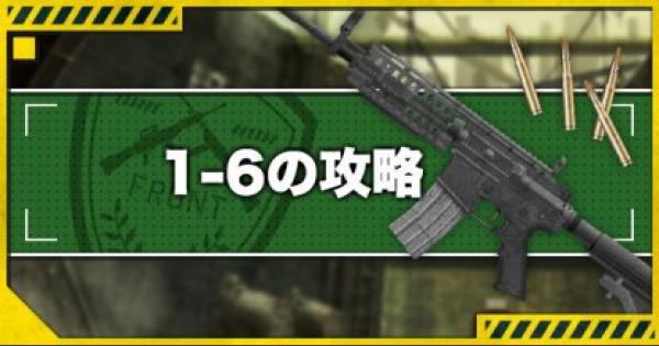 【ドルフロ】1-6攻略!金勲章(S評価)の取り方とドロップキャラ【ドールズフロントライン】