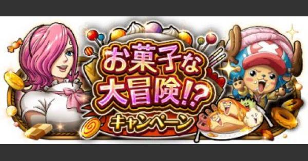 【トレクル】お菓子な大冒険!?キャンペーン【ワンピース トレジャークルーズ】