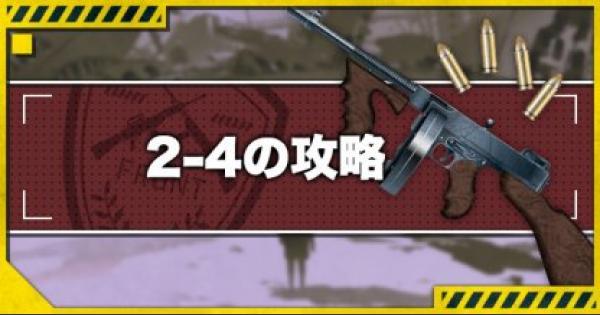 緊急2-4e攻略!金星勲章(S評価)の取り方とドロップキャラ