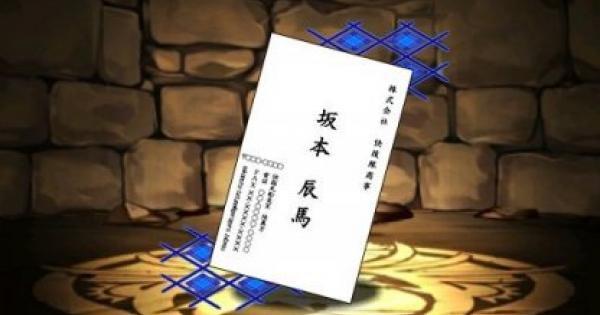 【パズドラ】坂本辰馬装備(アシスト進化)の評価と使い道と入手方法