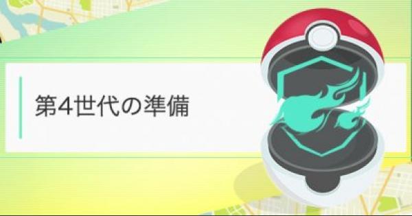 【ポケモンGO】ジョウトウィーク&レジロック期間中の第四世代準備