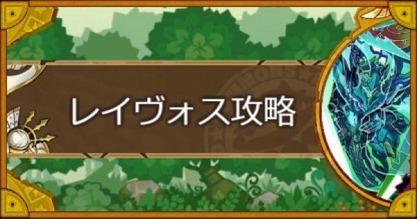 【サモンズボード】【滅級】死の森(レイヴォス)攻略のおすすめモンスター