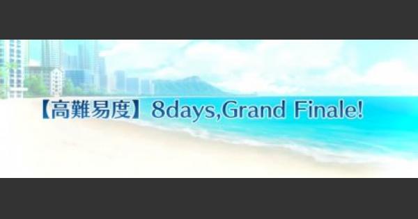 【FGO】8days,Grand Finale!攻略/水着2018