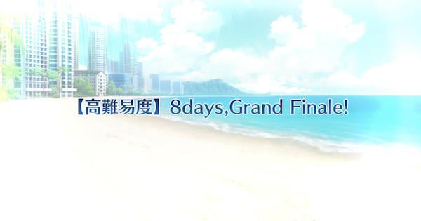 【FGO】高難易度『8days,Grand Finale!』攻略