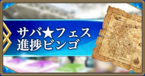【FGO】サバフェス進捗ビンゴ!締め切りは大丈夫?