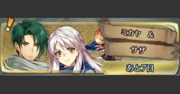 ミカヤ&サザ絆英雄戦(インファナル)の攻略と適正キャラ
