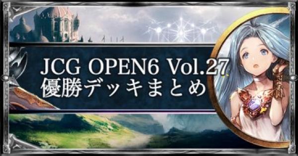 【シャドバ】JCG OPEN6 Vol.27 ローテ大会優勝デッキ紹介【シャドウバース】