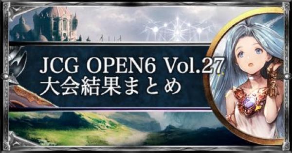 【シャドバ】JCG OPEN6 Vol.27 ローテ大会の結果まとめ【シャドウバース】
