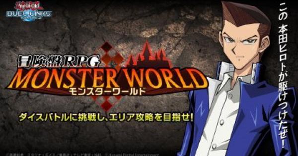 【遊戯王デュエルリンクス】冒険盤RPG「モンスターワールド」イベント完全攻略!