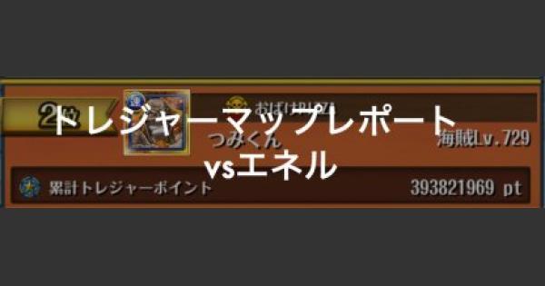 【トレクル】つみっきーのトレジャーマップレポート|vsエネル【ワンピース トレジャークルーズ】