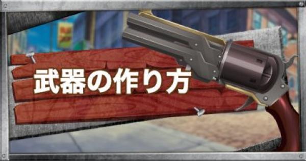 武器・罠の仕様を解説!作り方も紹介