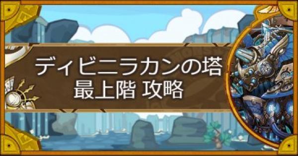 【サモンズボード】ディビニラカンの塔 最上階攻略のおすすめモンスター