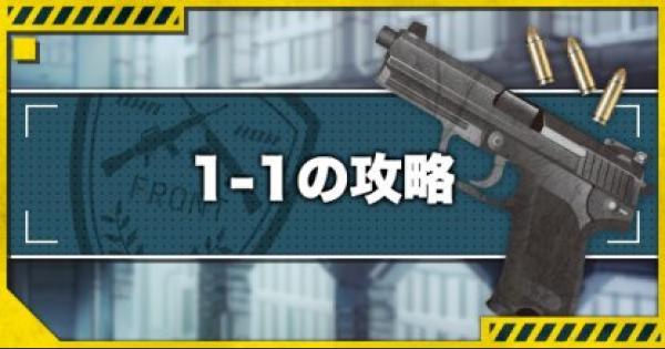 【ドルフロ】1-1攻略!金勲章(S評価)の取り方とドロップキャラ【ドールズフロントライン】
