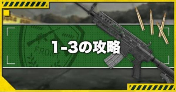 【ドルフロ】1-3攻略!金勲章(S評価)の取り方とドロップキャラ【ドールズフロントライン】