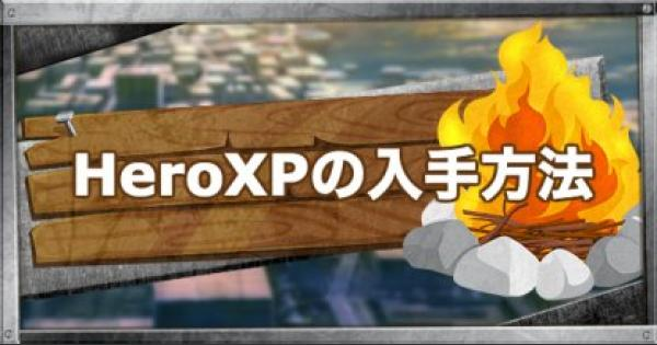 効率よくヒーローレベルをあげる方法/HeroXPの入手方法