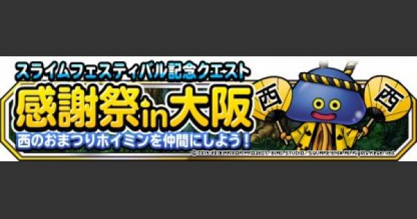 【DQMSL】「大阪祭の始まり」攻略!西のおまつりホイミンを入手しよう!
