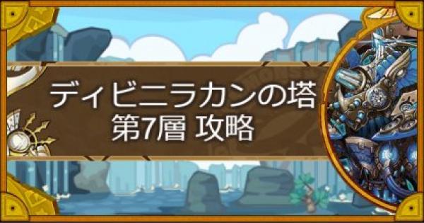 【サモンズボード】ディビニラカンの塔 第7層攻略のおすすめモンスター