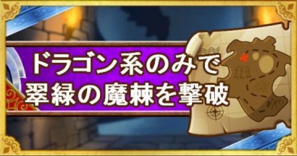 【DQMSL】「呪われし魔宮」翠緑の魔棘ドラゴン縛り攻略!