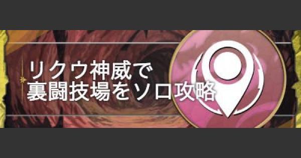 【パズドラ】裏闘技場をリクウ神威でソロ攻略する立ち回り解説