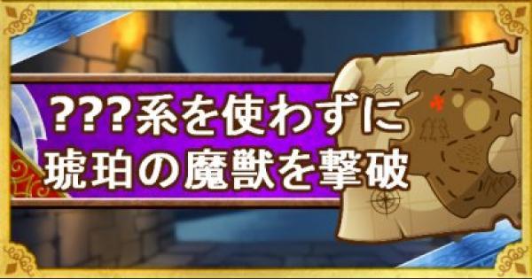 【DQMSL】「呪われし魔宮」琥珀の魔獣を???系を使わずに攻略!
