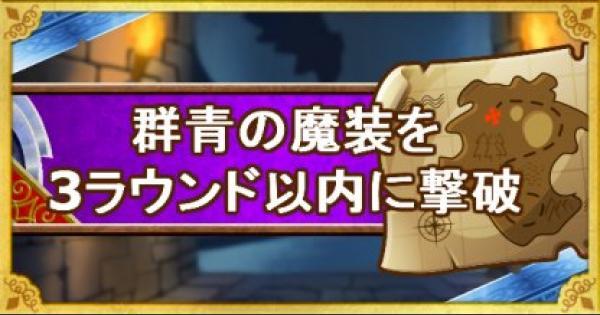 【DQMSL】「呪われし魔宮」群青の魔装3ラウンド攻略!