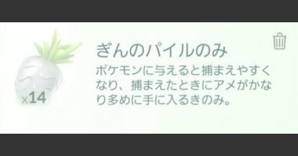 【ポケモンGO】ぎんのパイルの実の入手方法と効果