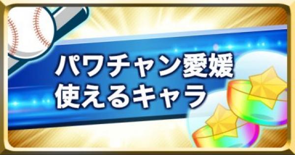 【パワプロアプリ】パワチャン愛媛大会で使用できるキャラと入手できる緑特能【パワプロ】