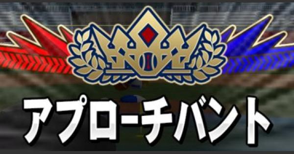 【パワプロアプリ】アプローチバントの攻略|パワチャン2018野球勝負【パワプロ】