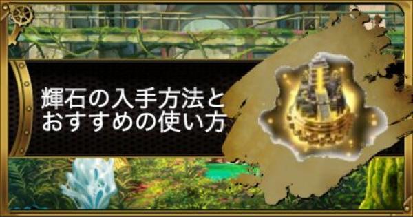 【グラスマ】輝石の使い方と迷宮のフロア情報【グラフィティスマッシュ】