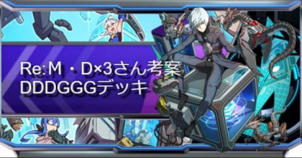 【ファイトリーグ】Re:M・D×3さん考案:DDDGGGデッキ
