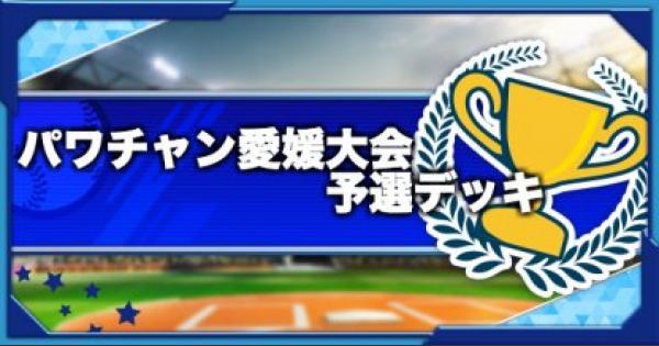 【パワプロアプリ】パワチャン愛媛大会予選デッキ【パワプロ】