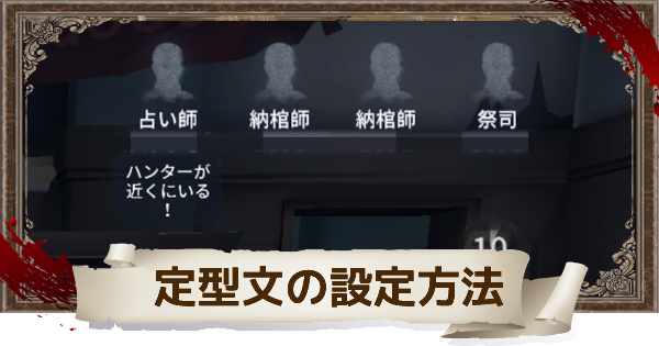 「identityv 第五人格チャット」の画像検索結果