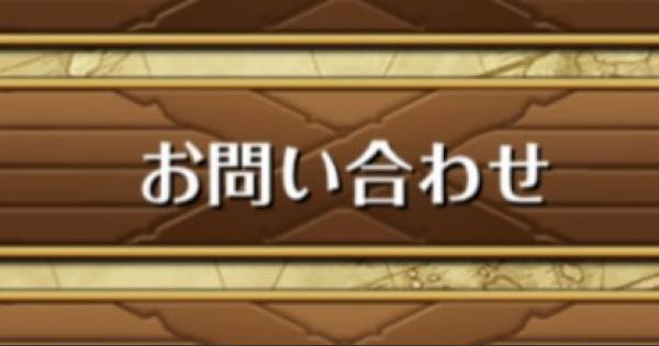 【トレクル】ゲームデータ復旧の問い合わせ方法【ワンピース トレジャークルーズ】