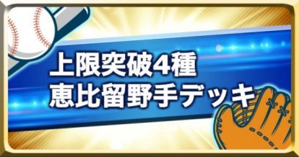 【パワプロアプリ】上限UP4種恵比留(エビル)野手デッキ【パワプロ】
