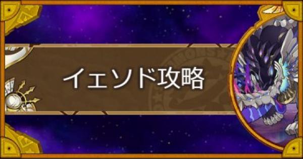 【サモンズボード】【神】闇の落園(イェソド)攻略のおすすめモンスター