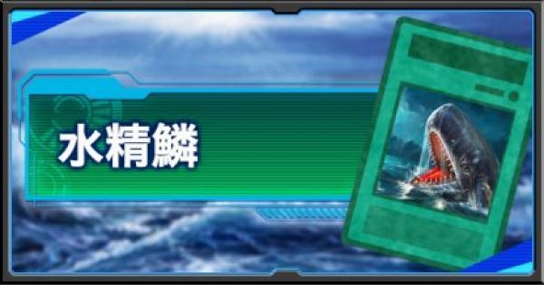 【遊戯王デュエルリンクス】水精鱗デッキ|使い方と対策ポイント