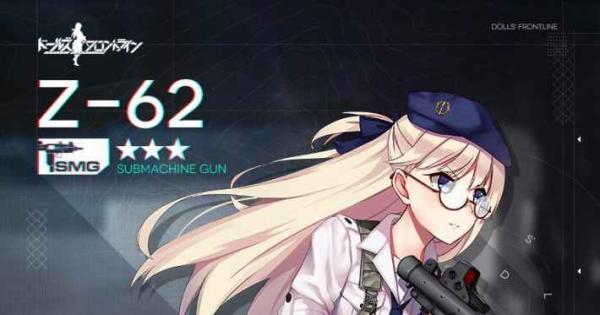 【ドルフロ】Z-62の評価/レシピとスキン【ドールズフロントライン】