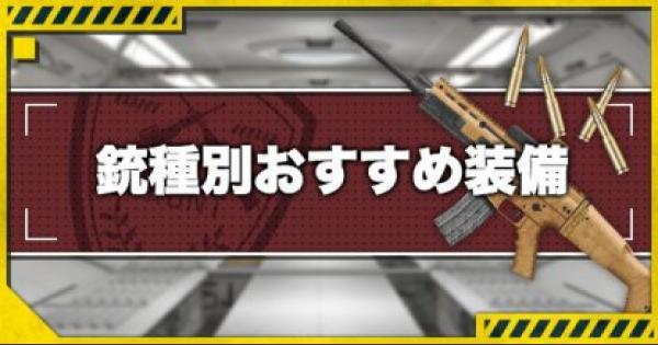 【ドルフロ】おすすめ装備まとめ(銃種別)【最新版】【ドールズフロントライン】