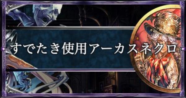【シャドバ】破竹の30連勝!すでたき使用アーカスネクロ!【シャドウバース】