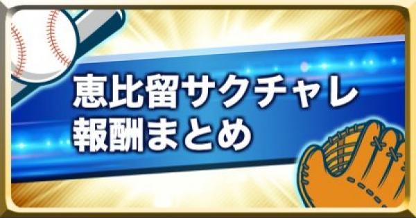 【パワプロアプリ】恵比留(エビル)サクチャレ報酬まとめ【パワプロ】