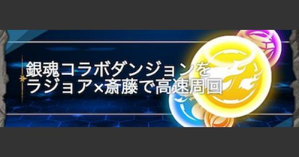 【パズドラ】銀魂コラボダンジョン(壊滅級)をラジョア×斉藤一で高速周回