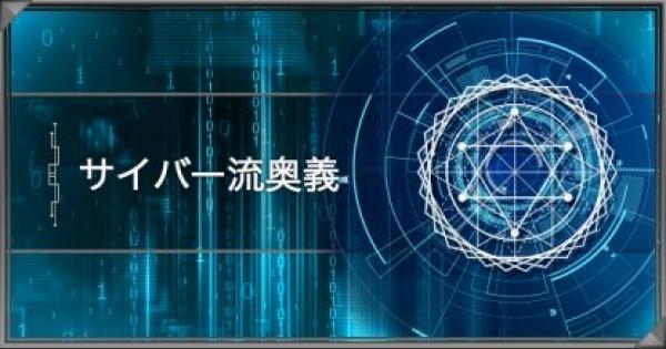 【遊戯王デュエルリンクス】スキル「サイバー流奥義」の評価と使い道