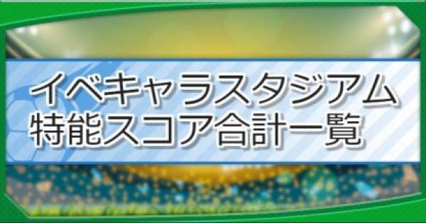 【パワサカ】イベキャラスタジアム3のキャラ別スコア特能合計一覧【パワフルサッカー】