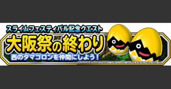 【DQMSL】「大阪祭の終わり」攻略!西のタマゴロンを入手しよう!