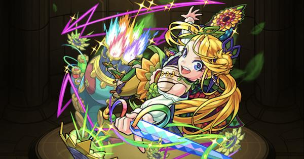 【モンスト】向日葵(ひまわり)の最新評価!適正神殿とわくわくの実