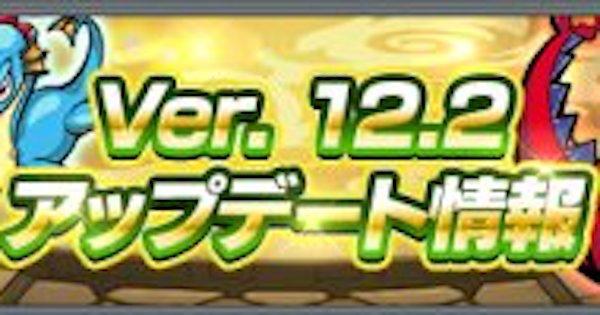 【モンスト】Ver12.2アップデートの最新情報