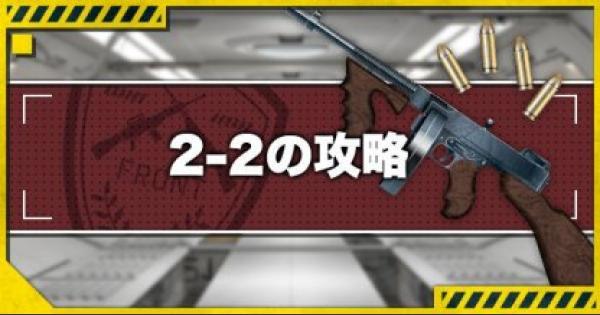 【ドルフロ】2-2攻略!金勲章(S評価)の取り方とドロップキャラ【ドールズフロントライン】